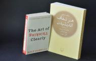 نگاهی به کتاب هنر شفاف اندیشیدن اثر رالف دوبلی
