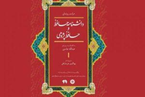 معرفی دانشنامه حافظ