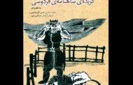 داستان تصاویر کتاب گزیده شاهنامه حسن گل محمدی