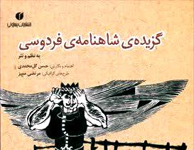 گزیده شاهنامه به روایت حسن گل محمدی