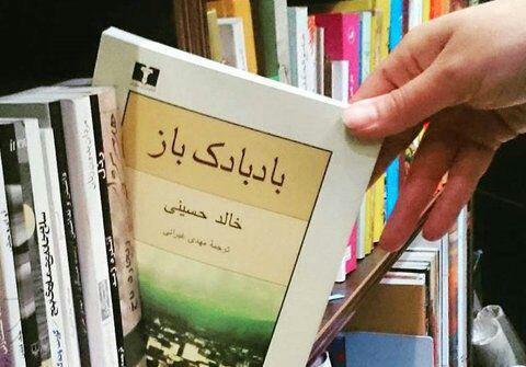 معرفی کتاب باد بادک باز (کاغذ پران)