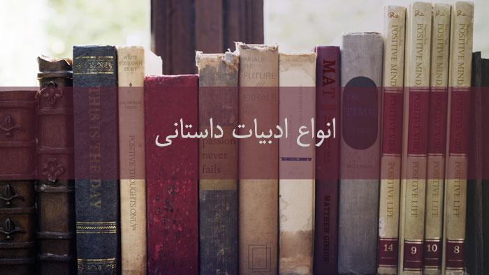 ادبیات داستانی چیست؟
