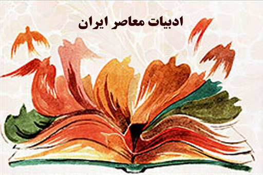 ادبیات معاصر در ایران