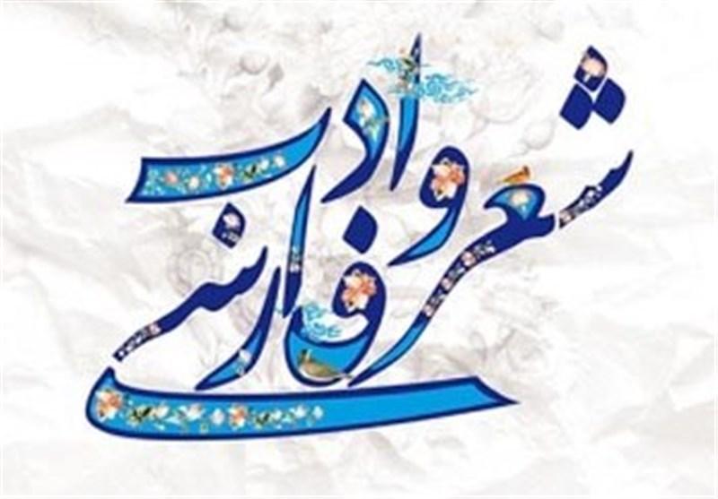 ادبیات پارسی (فارسی)