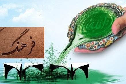 فرهنگ اسلامی چیست